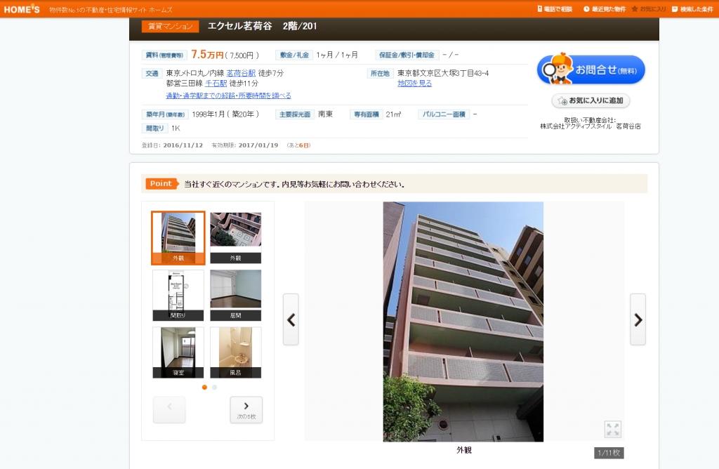 おすすめ賃貸マンション_エクセル茗荷谷 2階/201